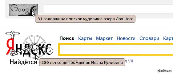 Google и Яндекс - разное видение одной даты 21 апреля.