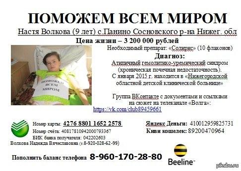Помощь Насте Волковой
