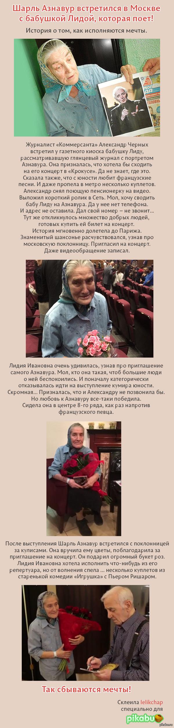 """Бабушка, которая поет, или как исполняются мечты Начало истории: <a href=""""http://pikabu.ru/story/moskvichka_lidiya_ivanovna__novaya_zvezda_interneta_chelovek_uvidel_eyo_u_afishi_s_sharlem_aznavurom_razgovorilis_3182920"""">http://pikabu.ru/story/_3182920</a>"""