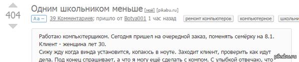 "Совпадение? В ответ на: <a href=""http://pikabu.ru/story/odnim_shkolnikom_menshe_3284519"">http://pikabu.ru/story/_3284519</a>"