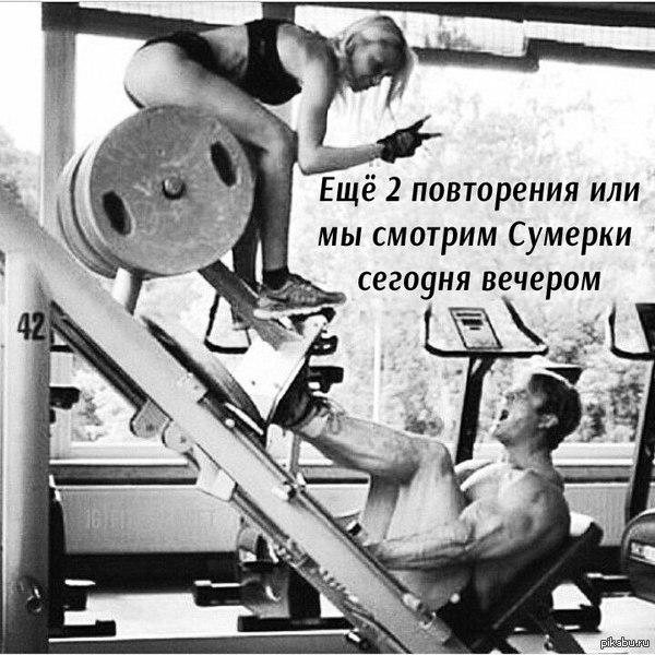 Правильная мотивация решает Для спортивных парочек