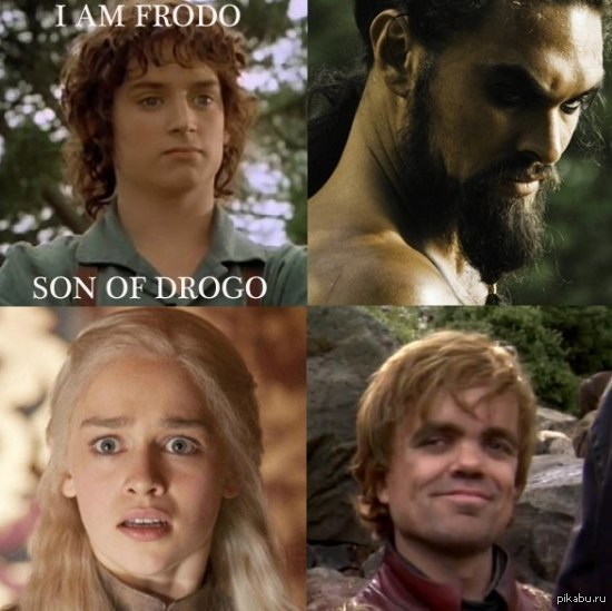 Я Фродо  Сын Дрого