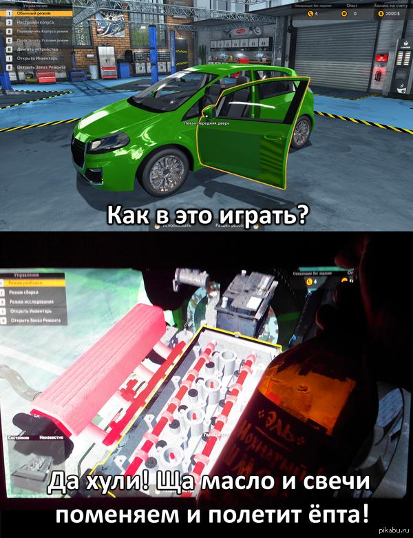 Симулятор автомеханика и покупаемые дополнения. с пивком покатит
