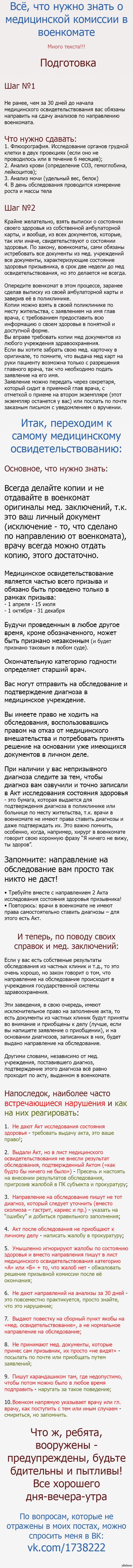 Как написать письмо президенту в кремль