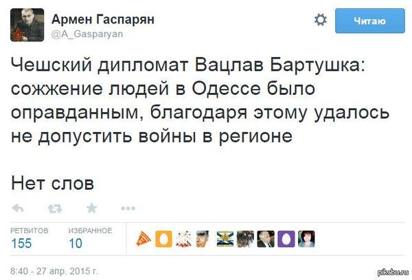 Как по мне, нормальный человек подобного не скажет. https://twitter.com/A_Gasparyan/status/592714877585731587  Ссылка внутри.