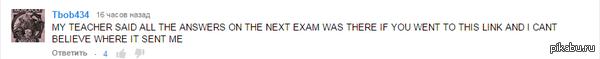 """Лучший препод. =) Комментарий под видео Рика Эстли.  Перевод :  """"Мой препод сказал мне, что все ответы на экзамен я могу найти в видео по ссылке"""""""