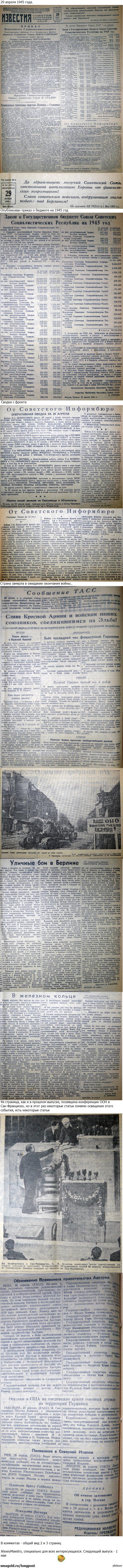 29 апреля 1945 года Бюджет на 1945 года, сводки с фронта и всеобщее ожидание конца войны