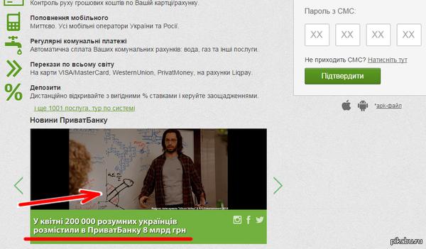 """ПриватБанк как бы намекает... Перевод: """"В апреле 200 000 умных украинцев разместили в ПриватБанке 8 млрд грн.""""  """"Умных"""" надо было в кавычки взять xD"""
