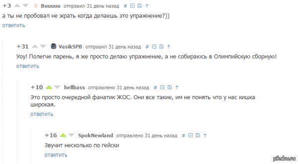 "Будьте осторожней в выражениях <a href=""http://pikabu.ru/story/kak_kachayut_press_gimnastki_3213417#comment_44142171"">#comment_44142171</a>"