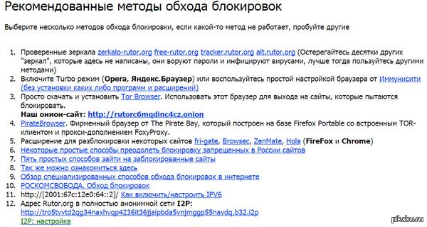 Как обойти блокировку на rutor.org? Выложу заранее вдруг кому полезно будет.