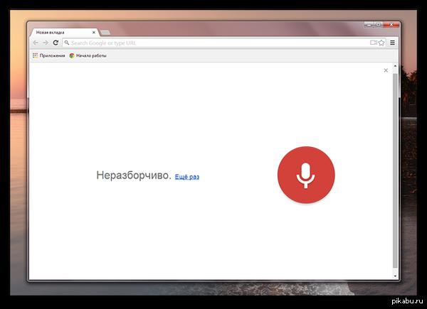 А вот щас обидно было:( Тот неловкий момент, когда браузер не понимает твою речь.
