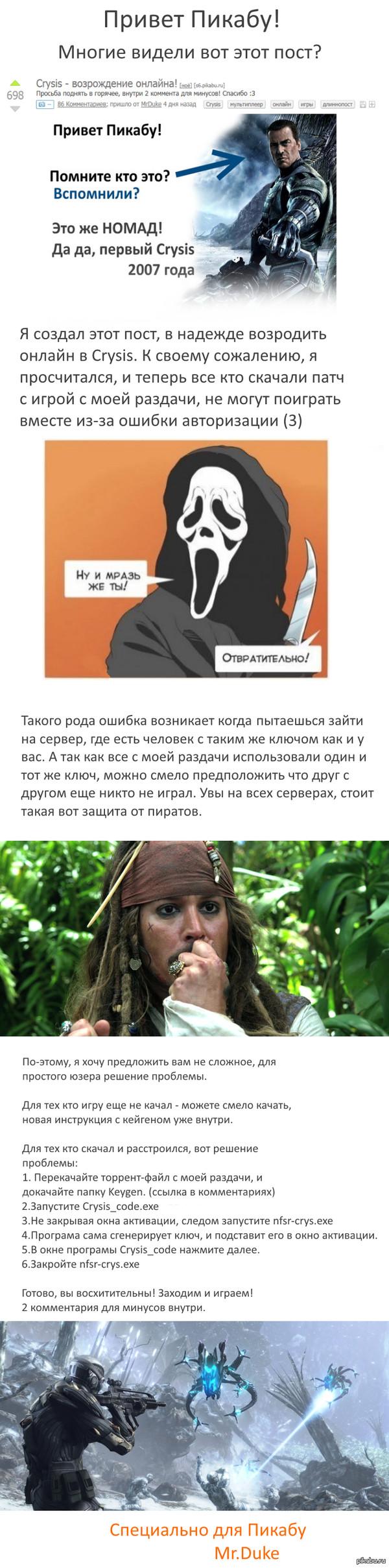 "Сrysis - исправление ошибок или как я облажался. Не топите пост, внутри 2 комментария для минусов, ссылка на раздачу. Пост - <a href=""http://pikabu.ru/story/srysis__vozrozhdenie_onlayna_3297400"">http://pikabu.ru/story/_3297400</a> Спасибо :3"