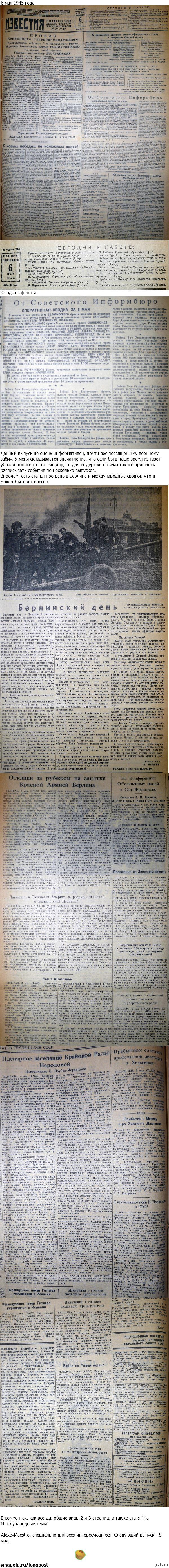 """6 мая 1945 года в газете """"Известия"""""""