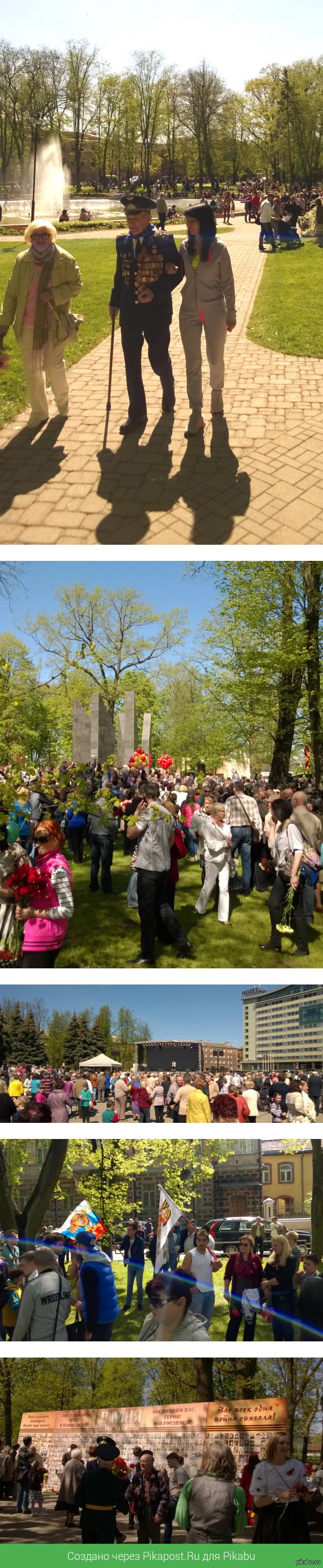 День Победы в Даугавпилсе (Латвия) Сегодня на празднование 9 мая вышел почти ВЕСЬ город, праздник грандиозный! Я не знаю про всю стану, но МЫ с ВАМИ, ребят!