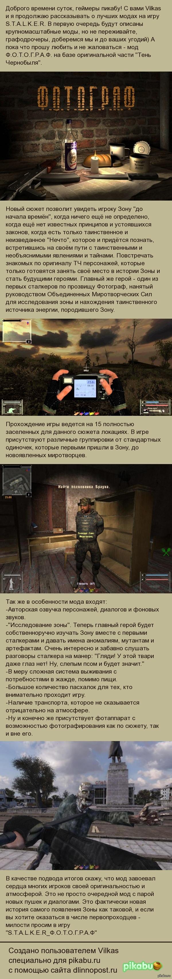 "S.T.A.L.K.E.R. мод - Ф.О.Т.О.Г.Р.А.Ф. Предыдущий пост -<a href=""http://pikabu.ru/story/stalker_mod__taynyie_tropyi_2_3316133"">http://pikabu.ru/story/_3316133</a>"
