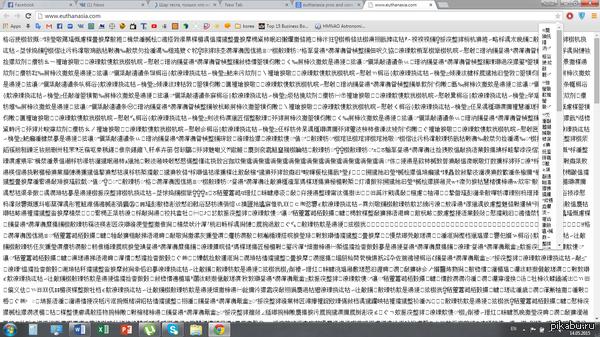 Пикабу, помоги Вот такая хрень творится с Google Chrome. Пытался переустанавливать, не помогло. Надеюсь на ваши советы. Для минусов внутри