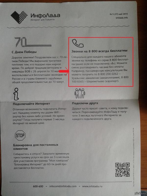 М. Маркетинг. Вот так завлекают клиентов в Тольятти.