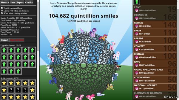 Новая игра-кликер про пони. Очень затягивает http://blackhole12.github.io/PonyClicker/ponyclicker.html
