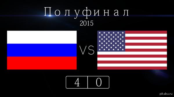 Хоккей. ЧМ полуфинал. Россия - США (4:0) Поздравляем наших парней. Одновременно валидольный и красивый реванш! Ждем завтрашнего финала.