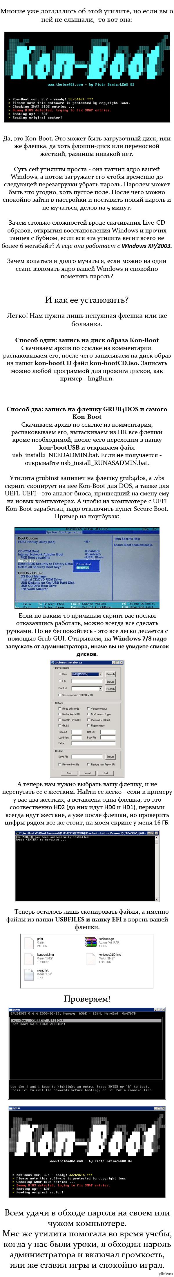 Как легко обходить пароль начиная с XP и заканчивая W8/8.1 Загрузочная флешка, которая запустит на один сеанс ваш компьютер без пароля, чтобы потом его можно было сменить, или просто пользоваться.