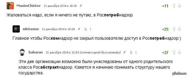 Росабстрактнадзор
