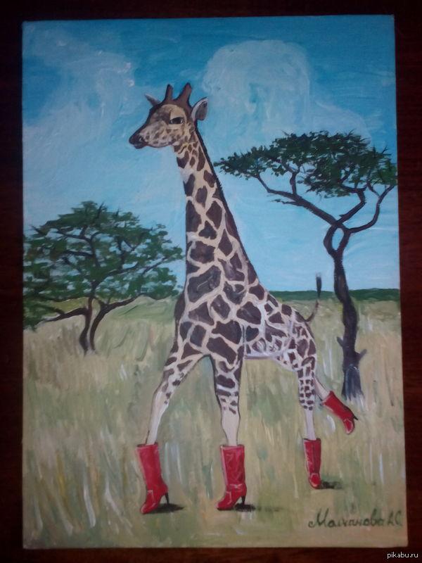 Жираф в сапожках. Подарок от сестры на день рождения!