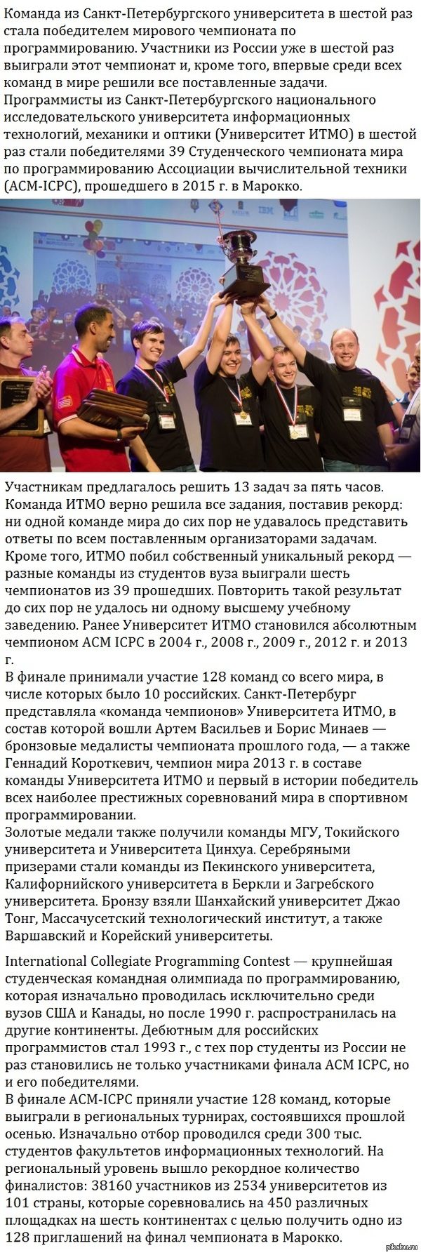 Российские студенты победили на чемпионате мира по программированию с 2 абсолютными рекордами