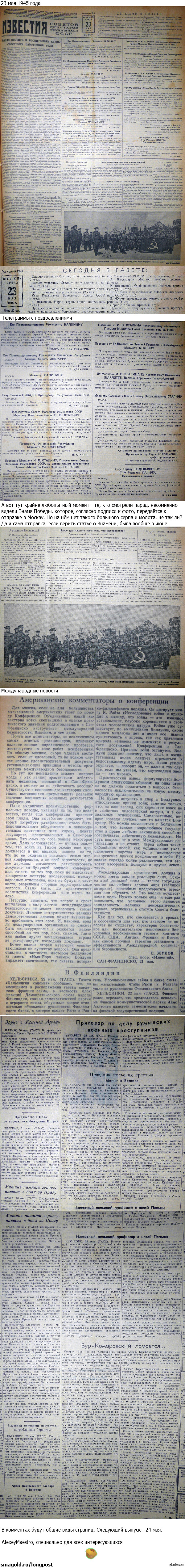 """23 мая 1945 года в газете """"Известия"""""""