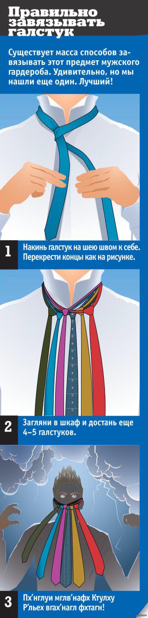 Правильное завязывание галстуков. © Максим