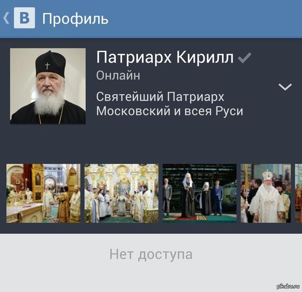 """Патриарх Кирилл завел аккаунт во """"Вконтакте"""". ..а я сразу оказался у него в бан-листе."""