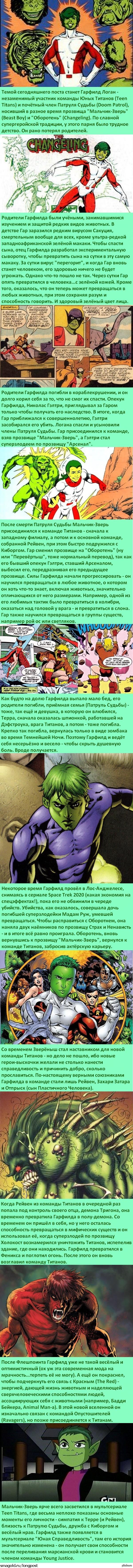 Факты о супергероях: Мальчик-Зверь В комиксах он умеет говорить даже в животном облике. В мультсериале, мультяшном и анимешном донельзя, решили, что это будет слишком нереалистично.