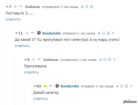 """Особые привилегии. <a href=""""http://pikabu.ru/story/yekzamen_po_vvedeniyu_v_memologiyu_3364122#comment_46995568"""">#comment_46995568</a>"""