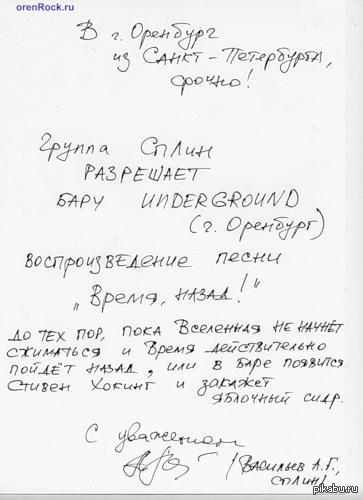 Сплин Ответ группы Сплин ребятам-хозяевам бара из Оренбурга, на которых наехало РАО за нелегальное использование песни.