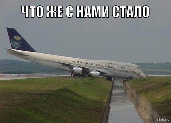 Летел-летел и приуныл
