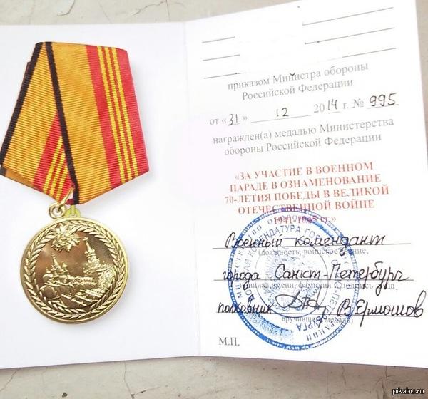 Медаль за участие в Военном Параде в честь 70-летия Победы Брат получил за участие в Военном Оркестре на Параде в Санкт-Петербурге