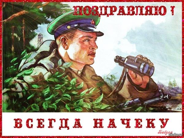 28 мая - День пограничника! С праздником!!!