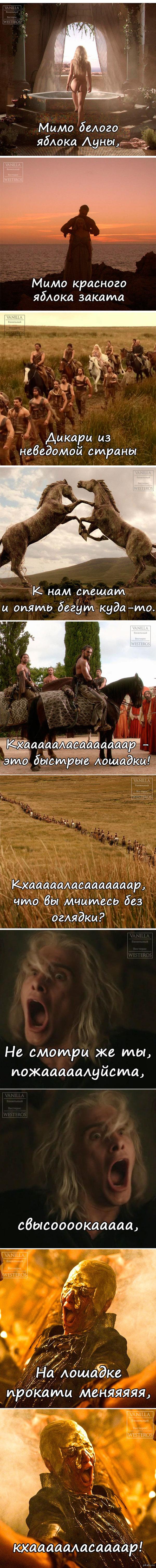 Кхаласар - это быстрые лошааадки...