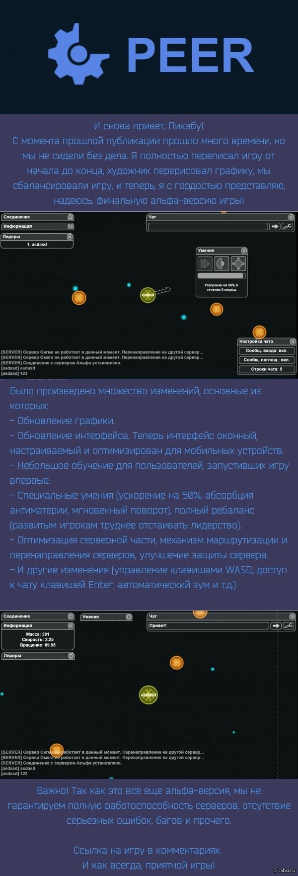 Финальная альфа-версия игры PEER, приглашаем принять участие в тесте! (клон agar.io для пикабушников) Ссылка на игру: https://drive.google.com/st/auth/host/0Bxp94I_dClYvfjNjdVpnZmZJMWdsZlltc2xYaS1COXVucmI0YXd4b1Y1dDlUeEtvNFJ6SWc/index.html