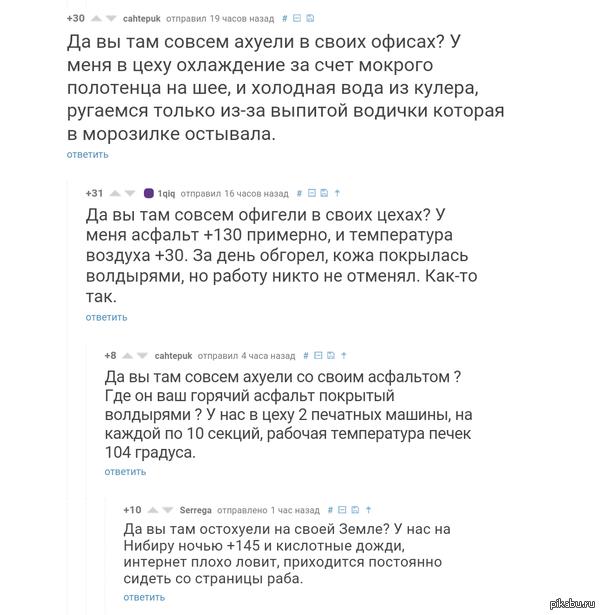 "Жаркий спор о жаре Из поста <a href=""http://pikabu.ru/story/na_chey_storone_tyi_3377275"">http://pikabu.ru/story/_3377275</a>"