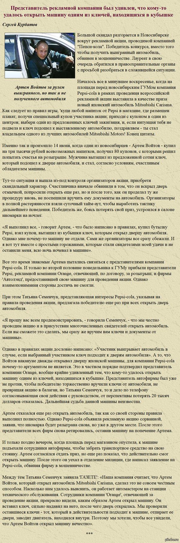 """Поучительная история в ответ на: <a href=""""http://pikabu.ru/story/obman_iz_prostokvashino__ili_prosto_zhmotyi_3384715"""">http://pikabu.ru/story/_3384715</a>  16.07.2002"""