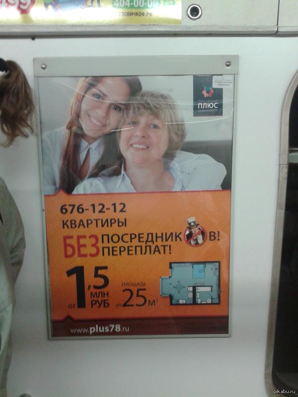 Сестра Гарольда в рекламе в Питерской подземке. Россия, Санкт-Петербург, метро, реклама, женщина...