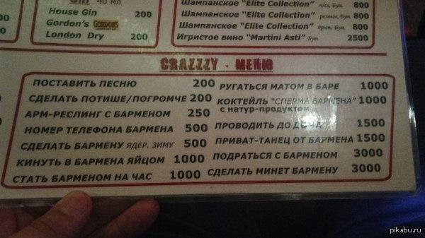 Зашел я как-то в бар, посмотрел меню и тут... фотографировал на Blackberry Z10
