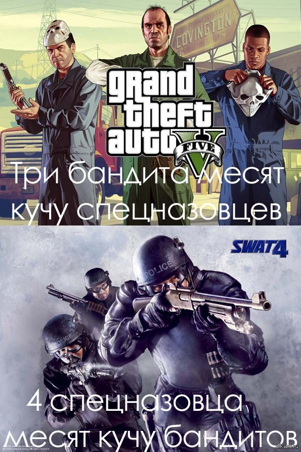 Логика GTA и SWAT: