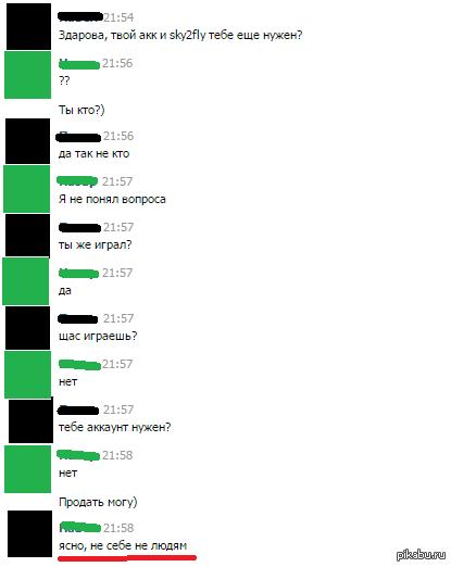 Ни себе, ни людям Чувак просил аккаунт из игры. Странный тип:\