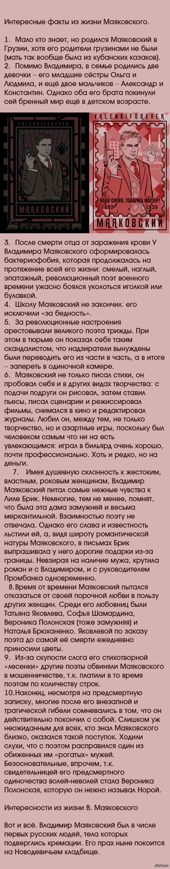 Маяковский - поэзия без правил.