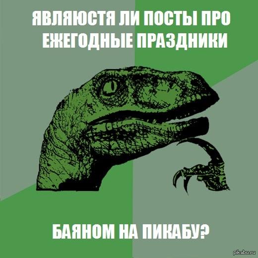 """Вопрос знатокам!   Каждый год есть День России, День молодежи, ВДВ, день рождения и т.д. Если пилить об этом пост раз в год это баян или нет навеяно постом <a href=""""http://pikabu.ru/story/s_dnyom_rozhdeniya_3403246"""">http://pikabu.ru/story/_3403246</a>"""