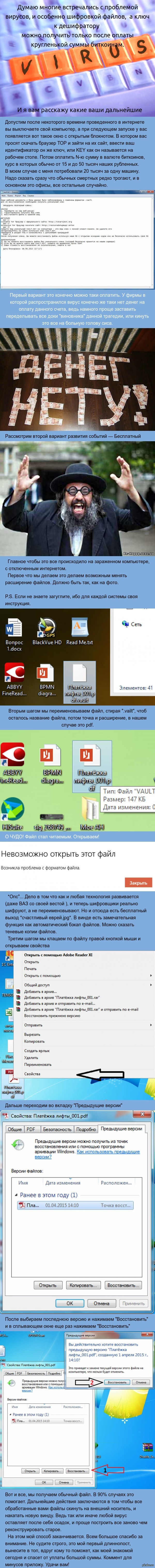 """Как отбить свои  файлы от вируса-шифровальщика бесплатно Возвращаем свои файлы после шифровки вирусом типа """"vault""""."""