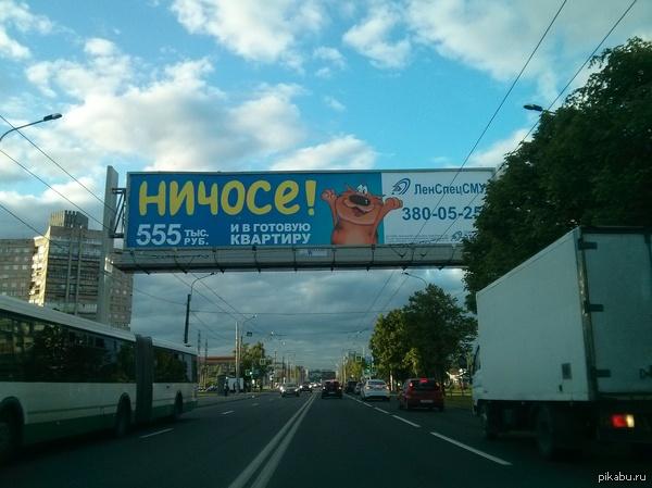 Ничоси уже на всех билбордах страны Уже в рекламе