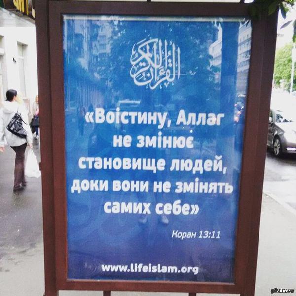 Плакат на улице Киева Перевод: Воистину, Аллах(!) не меняет положения людей, пока они не изменят самих себя. Коран (13:11)