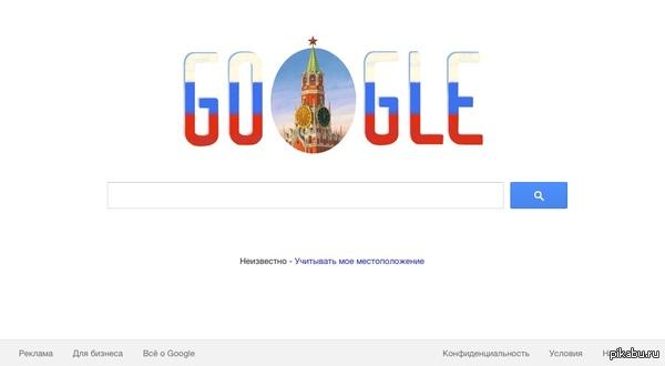 Google и Российские праздники В каком-то из постов писали, что google не любит Российские праздники, видимо вас услышали!